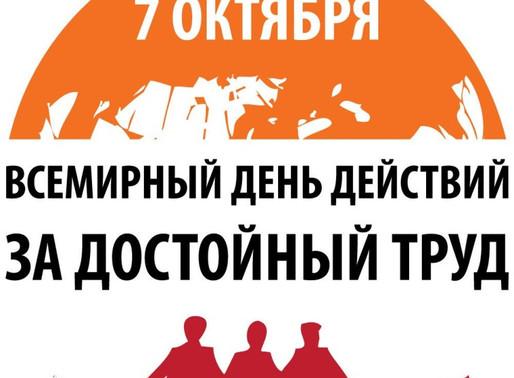 """7 октября - Всемирный день коллективных действий за достойный труд. Бонус """"Методические материалы"""""""