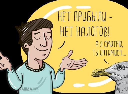 Путин одобрил включение шести неналоговых платежей в Налоговый кодекс