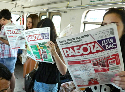 Названы страдающие от безработицы регионы России