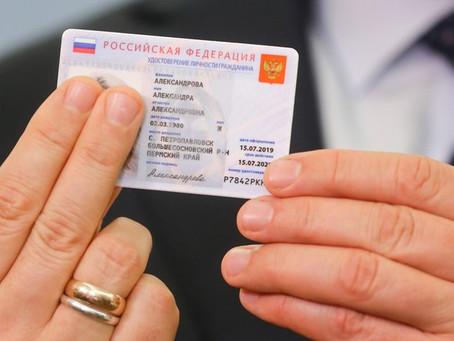 QR-код и голографическое фото: каким будет новый паспорт гражданина РФ