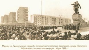 Екатеринбург и Нижний Тагил - города трудовой доблести!