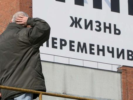 Насколько россияне обеднеют в 2020 году и как вырастут цены: обновленный прогноз Минэкономразвития