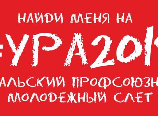IХ Молодежный профсоюзный слет Уральского федерального округа