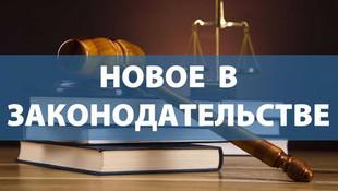 Законы, вступающие в силу в августе. Изменения коснутся всех россиян