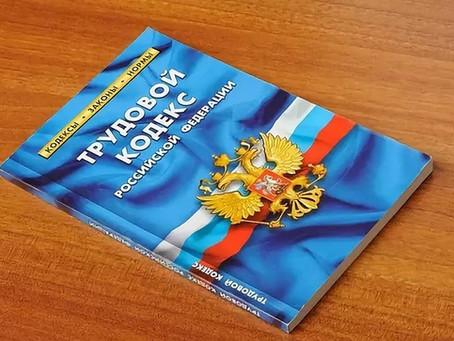 С 1 октября увольняться и уходить в отпуск россияне будут по новым правилам