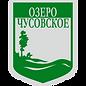 ОзероЧусовское.png