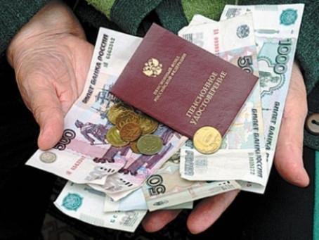 Россияне останутся без денег из-за пенсионных фондов