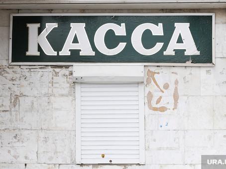 Свердловский бизнес угрожает власти забастовкой в 2021 году