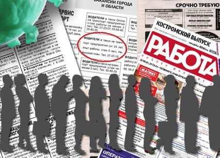 Зафиксировн резкий рост нарушений трудовых прав россиян в период «коронакризиса»