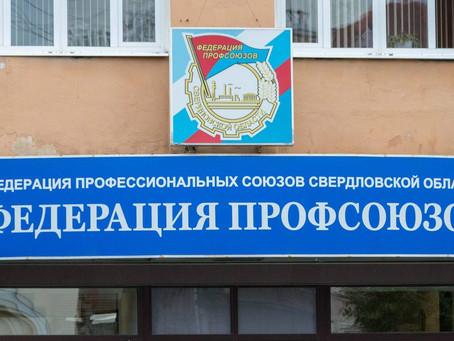 Акция в День профактивиста Свердловской области