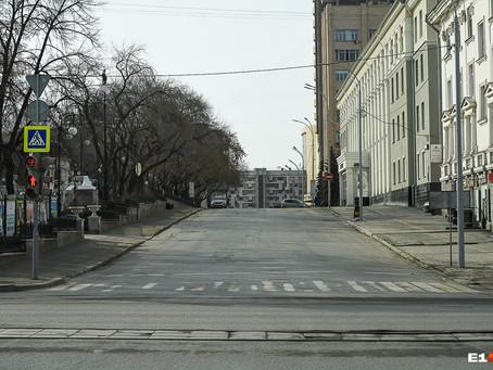Губернатор ввел в Екатеринбурге режим полной самоизоляции.
