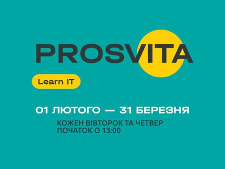 PROSVITA для зацікавлених ІТ стартує