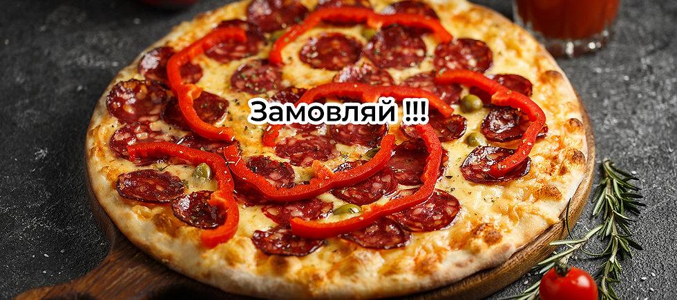 Пица.jpg