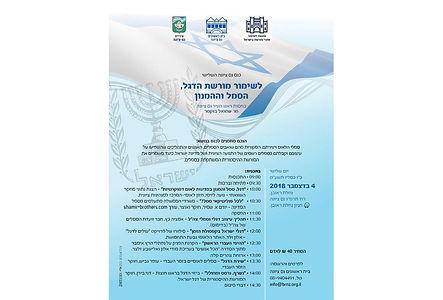 הכנס השלישי בנושא דגל ישראל ההימנון והסמל