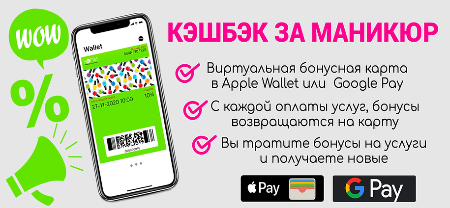 wallet_salon_nogti.png