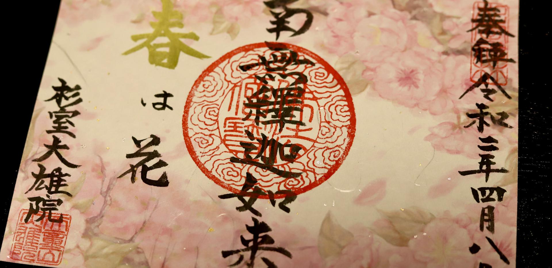 春季限定御朱印・日立固有種大雄院八重桜