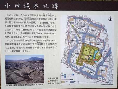 小田城跡を散歩する。