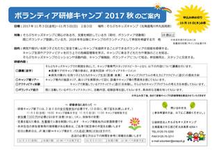 【お知らせ】そらぷちキッズキャンプ ボランティア研修キャンプ2017 秋 のご案内