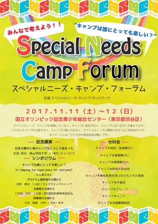11月11日-12日開催SNCフォーラムの参加申込を開始!