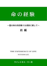 H命の経験前編表紙.png