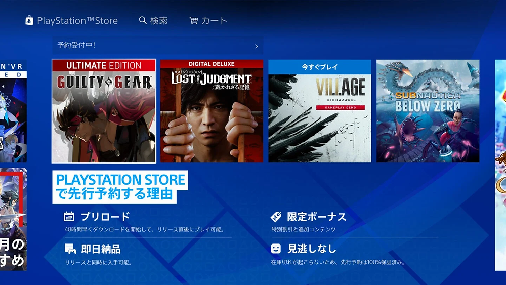 Judgment sequel leaks a day early on PS Store