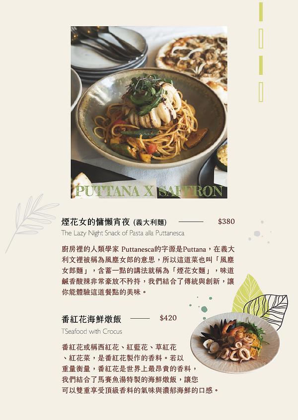 新餐目錄轉外框_工作區域 1.png