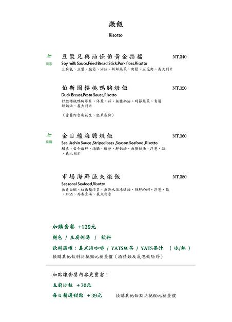 葉子餐廳8燉飯.png