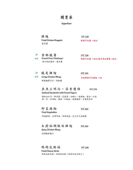 葉子餐廳3開胃菜.png