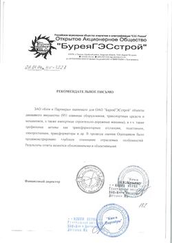 Стоимостная (оценочная) экспертиза БуреяГЭССтрой.png