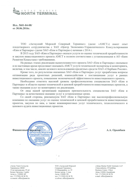 Строительно-техническая экспертиза Порт Актау.png