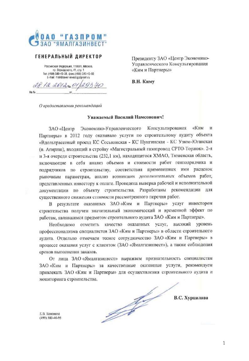 Строительно-техническая экспертиза Ямалгазинвест.png
