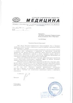 Строительно-техническая экспертиза ОАО Медицина.png