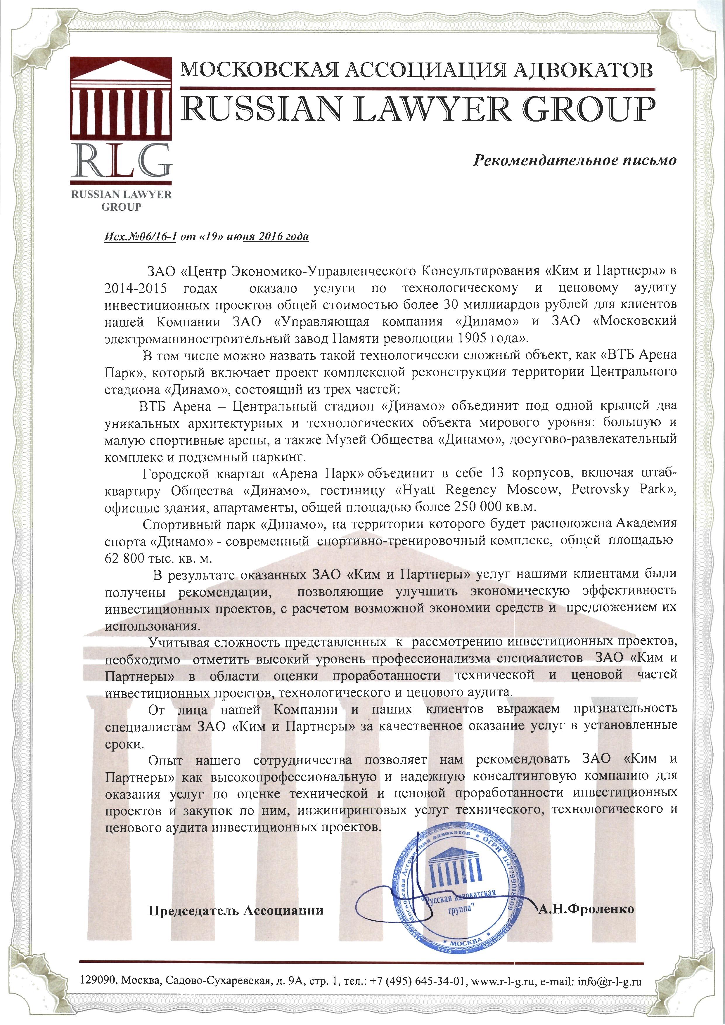 Строительно-техническая экспертиза RLG.png