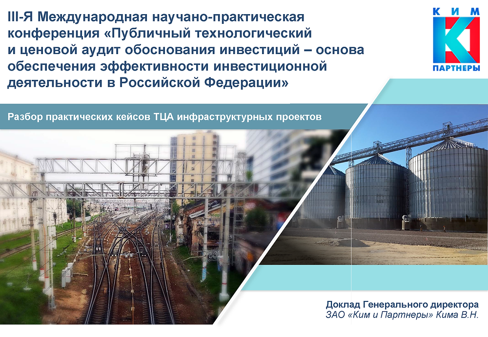 Проведение публичного технологического и ценового аудита нефтегазовых проектов
