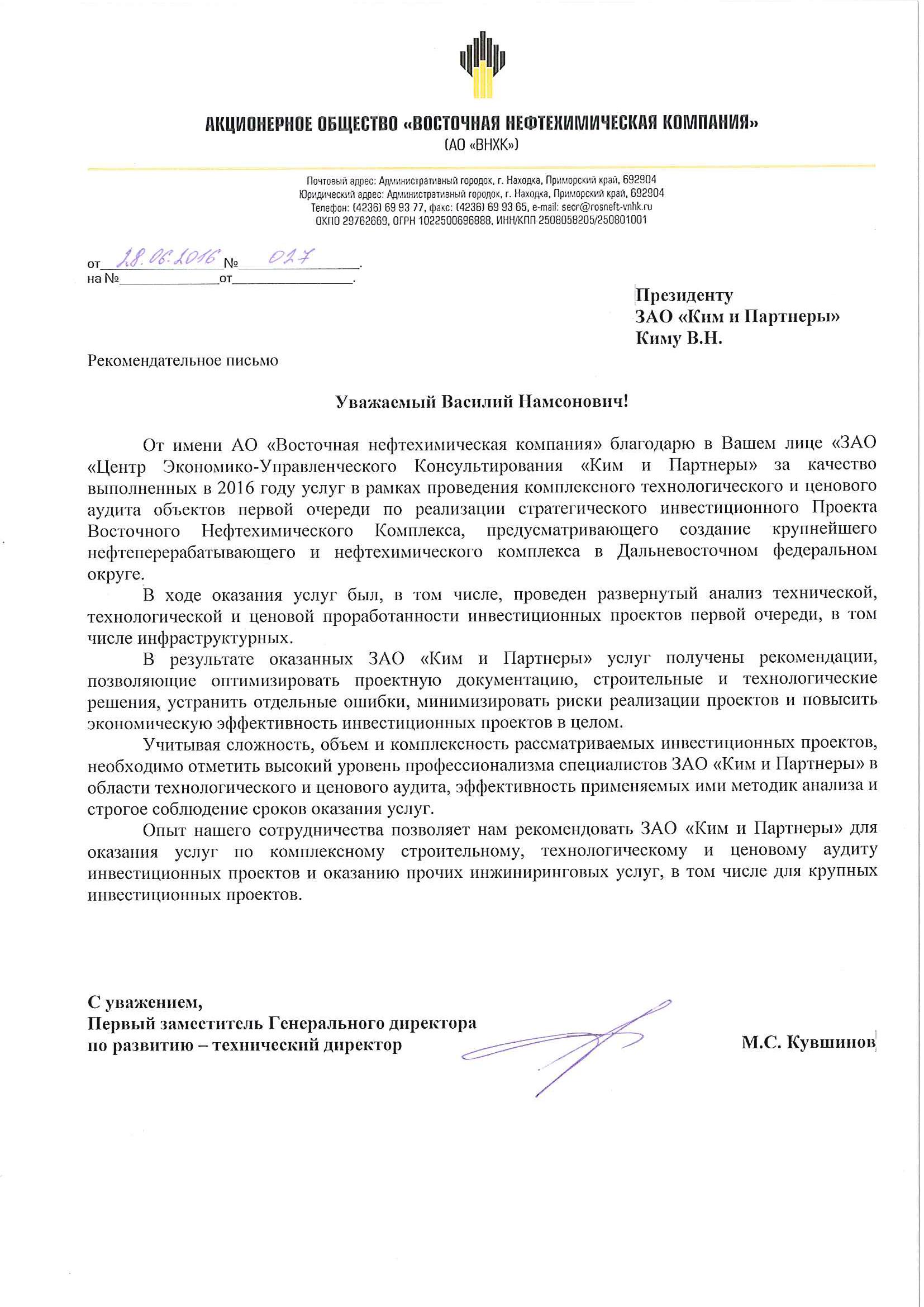 Строительно-техническая экспертиза Роснефть.png