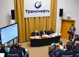 Защита результатов публичного ТЦА проектов ОАО «АК «Транснефть» на совещании Совета потребителей
