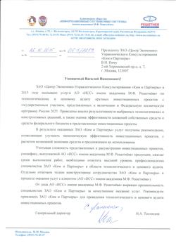 Строительно-техническая экспертиза ИСС им.Ак.Решетнева.png