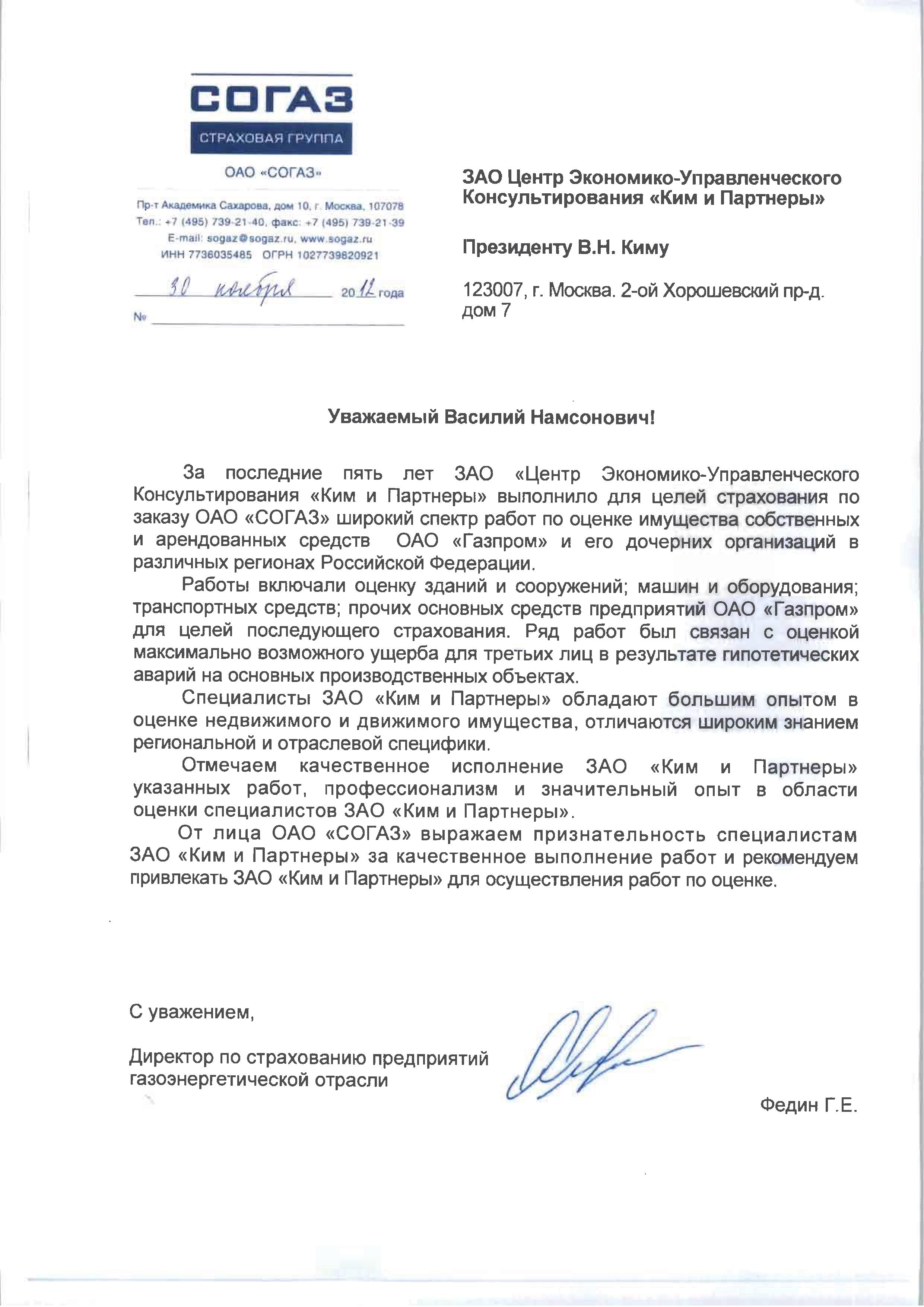 Стоимостная (оценочная)экспертиза Согаз.png