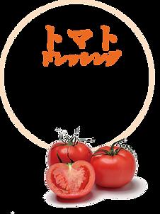 トマトドレッシング.png