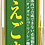 Thumbnail: えごま油(140g・1本)