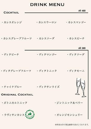 drink2のコピー3.jpg