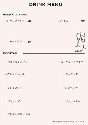 drink2のコピー.jpg