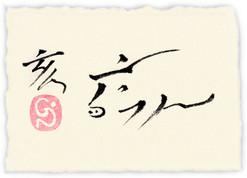 Inoshishi - le sanglier
