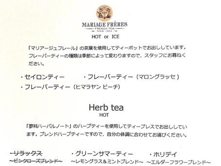 THE DAYのお茶