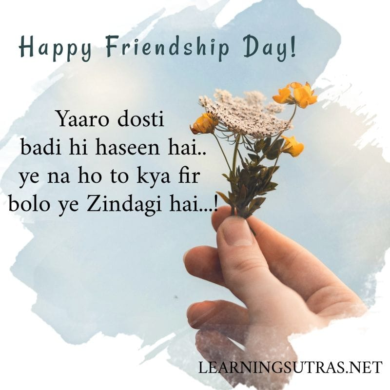 Friendship quote - www.learningsutras