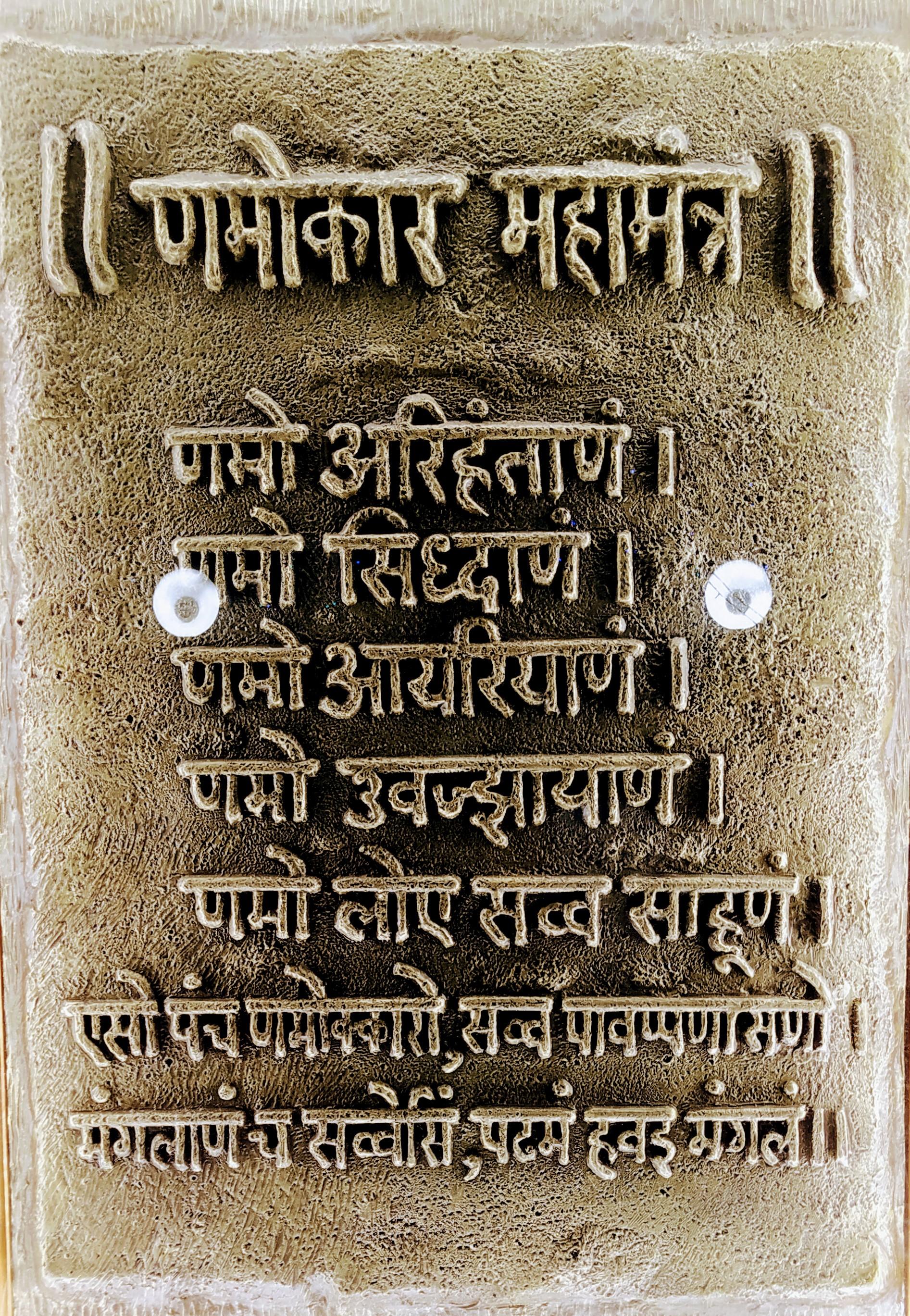 Namokar Mantra Jain Learning Sutras