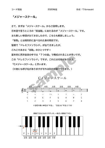 コード理論~1メジャースケール、マイナースケールの理解〜-01.jpg