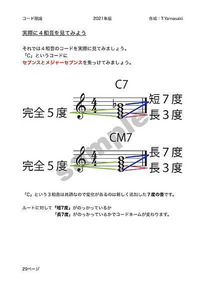 コード理論~4 四和音の世界~-01.jpg