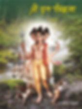 Shri Datt Parikrama