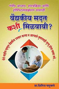 Vaidyakiya Madat Book.jpg